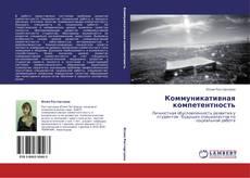 Buchcover von Коммуникативная компетентность