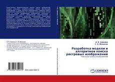 Обложка Разработка модели и алгоритмов поиска растровых изображений