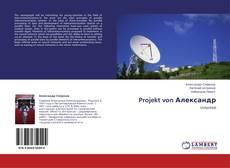 Buchcover von Projekt von Александр