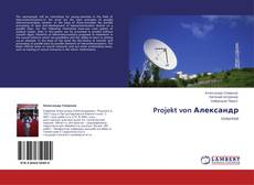 Capa do livro de Projekt von Александр