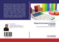 Обложка Маркетинговый анализ и аудит