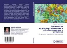 Bookcover of Этническая самоидентификация и её объективация в культуре