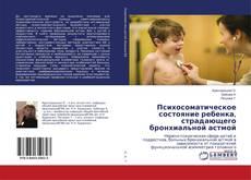 Психосоматическое состояние ребенка, страдающего бронхиальной астмой kitap kapağı