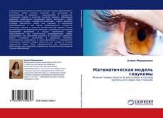 Обложка Математическая модель глаукомы
