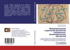 Portada del libro de Формирование стратегии развития социально-экономических объектов