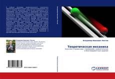 Copertina di Теоретическая механика