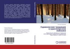 Обложка Суриковские традиции в красноярском пейзаже