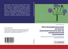 Capa do livro de Институциональные аспекты экономического роста национальной экономики