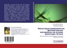 Portada del libro de Наноструктурированные фотоактивные материалы на основе диоксида титана