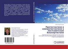 Borítókép a  Протестантизм и неопротестантизм в постсоветском Башкортостане - hoz
