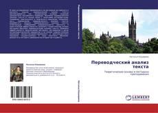 Capa do livro de Переводческий анализ текста