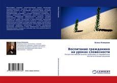 Bookcover of Воспитание гражданина на уроках словесности