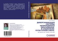 Bookcover of ДИВЕРСИФИКАЦИЯ СИСТЕМЫ НЕПРЕРЫВНОГО ОБРАЗОВАНИЯ В СОЦИАЛЬНО-КУЛЬТУРНОЙ СФЕРЕ: