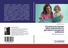 Bookcover of Социокультурная обусловленность речевого развития ребенка