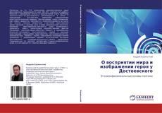 Borítókép a  О восприятии мира и изображении героя у Достоевского - hoz