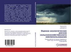 Buchcover von Оценка экологических рисков сельскохозяйственного землепользования