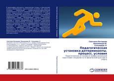 Bookcover of Педагогическая установка:детерминанты, процесс, условия