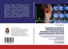 Bookcover of ОЦЕНКА,ОТБОР И ПРОФИЛАКТИКА ПРОФЕССИОНАЛЬНОЙ ДЕФОРМАЦИИ ВРАЧЕЙ