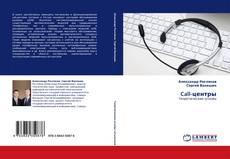 Buchcover von Call-центры