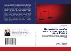 Обложка Некоторые способы защиты гражданских прав в России