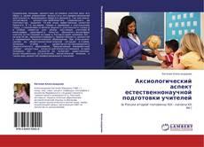 Buchcover von Аксиологический аспект естественнонаучной подготовки учителей