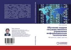 Bookcover of Обучение кадров государственного управления информационным технологиям