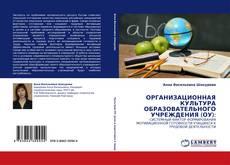 Bookcover of ОРГАНИЗАЦИОННАЯ КУЛЬТУРА ОБРАЗОВАТЕЛЬНОГО УЧРЕЖДЕНИЯ (ОУ):