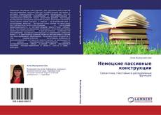 Bookcover of Немецкие пассивные конструкции