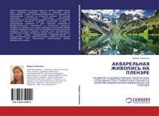 Bookcover of АКВАРЕЛЬНАЯ ЖИВОПИСЬ НА ПЛЕНЭРЕ