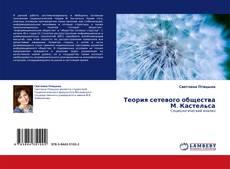 Borítókép a  Теория сетевого общества М. Кастельса - hoz
