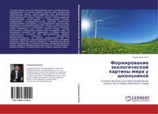 Bookcover of Формирование экологической картины мира у школьников
