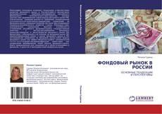 Обложка ФОНДОВЫЙ РЫНОК В РОССИИ