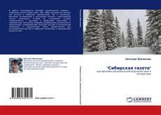 "Portada del libro de ""Сибирская газета"""