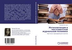 Bookcover of Интеллигенция в постсоветской журнальной полемике