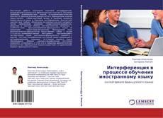 Интерференция в процессе обучения иностранному языку的封面
