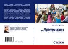 Buchcover von Профессиональная дезадаптация учителя