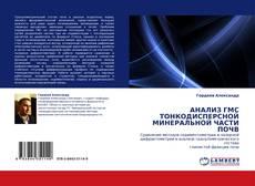 Buchcover von АНАЛИЗ ГМС ТОНКОДИСПЕРСНОЙ МИНЕРАЛЬНОЙ ЧАСТИ ПОЧВ