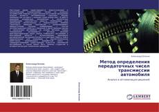 Обложка Метод определения передаточных чисел трансмиссии автомобиля