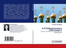 Borítókép a  К.П.Победоносцев и Александр III - hoz
