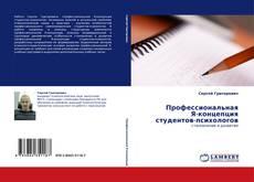 Bookcover of Профессиональная Я-концепция студентов-психологов