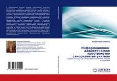 Bookcover of Информационно-дидактическое пространство саморазвития учителя