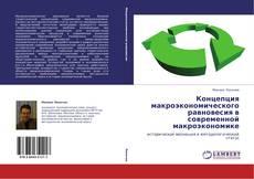 Bookcover of Концепция макроэкономического равновесия в современной макроэкономике