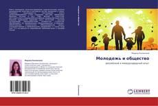 Bookcover of Молодежь и общество
