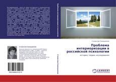 Bookcover of Проблема интериоризации в российской психологии