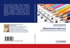 Buchcover von Образование взрослых