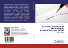 Bookcover of Договор подряда на выполнение изыскательских работ