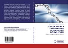 Bookcover of Отчуждение и современные молодежные субкультуры