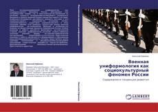 Обложка Военная униформология как социокультурный феномен России