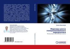 Bookcover of Маркеры риска генерализованного пародонтита