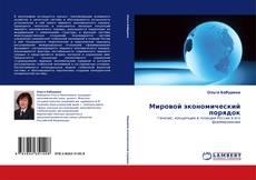 Bookcover of Мировой экономический порядок